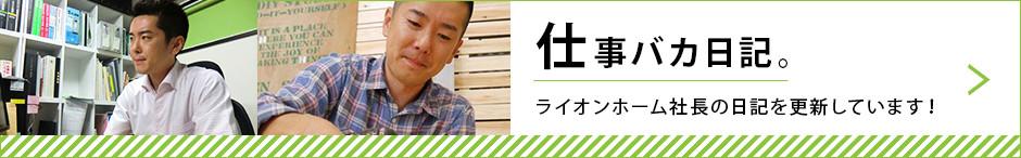 代表 田村昌史のブログ「仕事バカ日記。」
