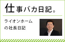https://www.lionhome.co.jp/blog/