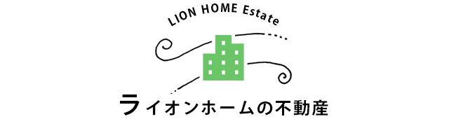 ライオンホームのリフォーム