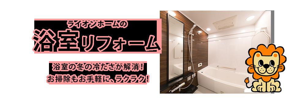 ライオンホームの浴室リフォーム
