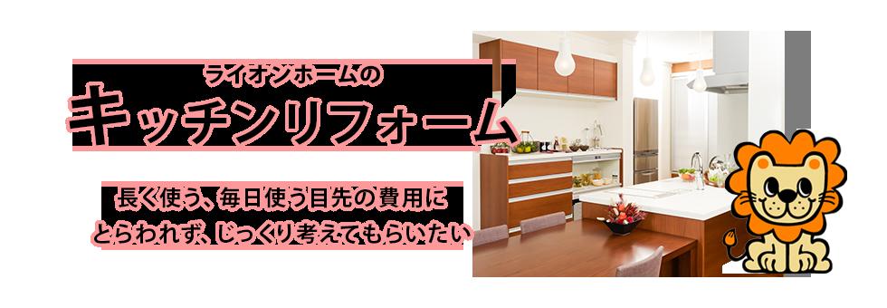 ライオンホームのキッチンリフォーム