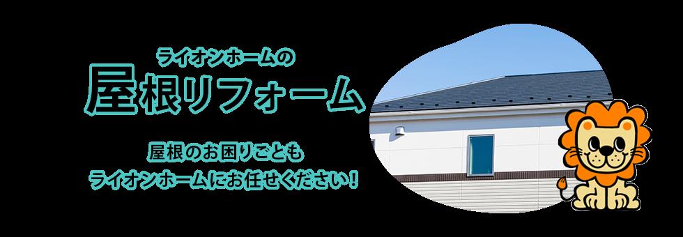 ライオンホームの屋根リフォーム
