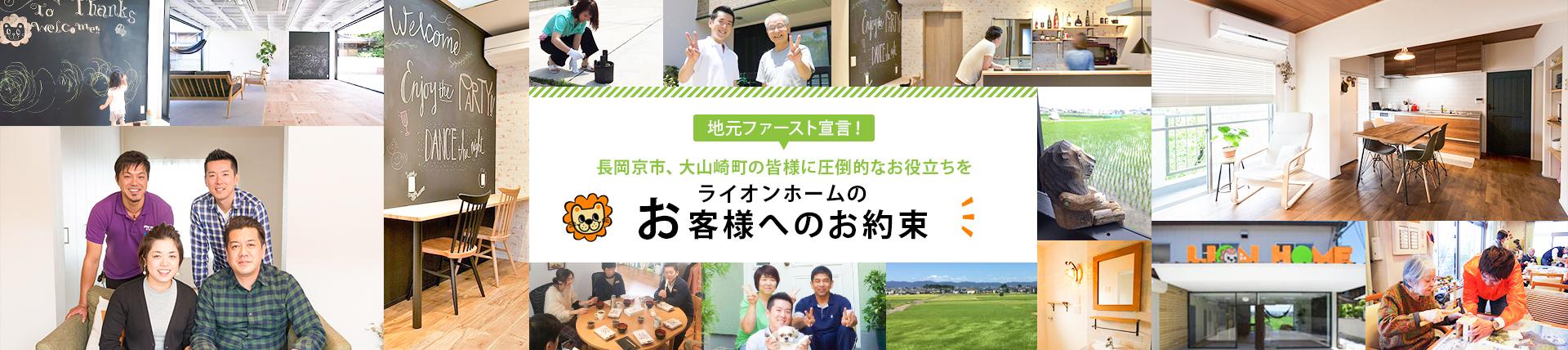 地元ファースト宣言!長岡京、大山崎町の皆様に圧倒的なお役立ちを ライオンホームのお客様へのお約束