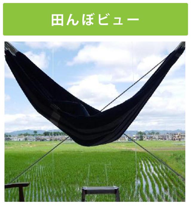 田んぼビュー
