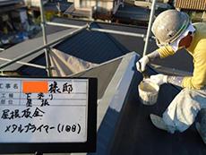 長岡京市の屋根外壁塗装リフォーム。屋根の棟の鉄板は、錆止め塗装をします。素材によって下塗り材を使い分けます。