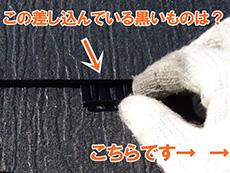 長岡京市の屋根外壁塗装リフォーム。カラーベスト1枚1枚の隙間にタスペーサーという黒いプラスチックのクリップのような物を挟んでいます。重なり部分の隙間が塗料でくっつくのを防ぐために必要な部品です。