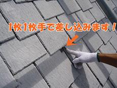 向日市の屋根塗装リフォーム。タスペーサーという縁切り材をカラーベスト1枚1枚に差し込んでいるところです。全てに手作業で差し込みます。工務店だから出来る、材質をしっかり理解した工法です。