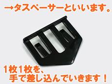 長岡京市の屋根外壁塗装リフォーム。黒い家型のプラスチックのクリップのような縁切り材です。タスペーサーという物です。カラーベストの隙間に差し込んで使います。
