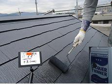 長岡京市の屋根外壁塗装リフォーム。屋根に塗料シャネツグロスを塗っていきます。スチールグレーという黒色の塗料ですが、落ち着いていて光沢があります。