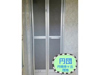 大山崎町 円明寺ヶ丘団地 浴室ドア交換・取替えリフォーム事例